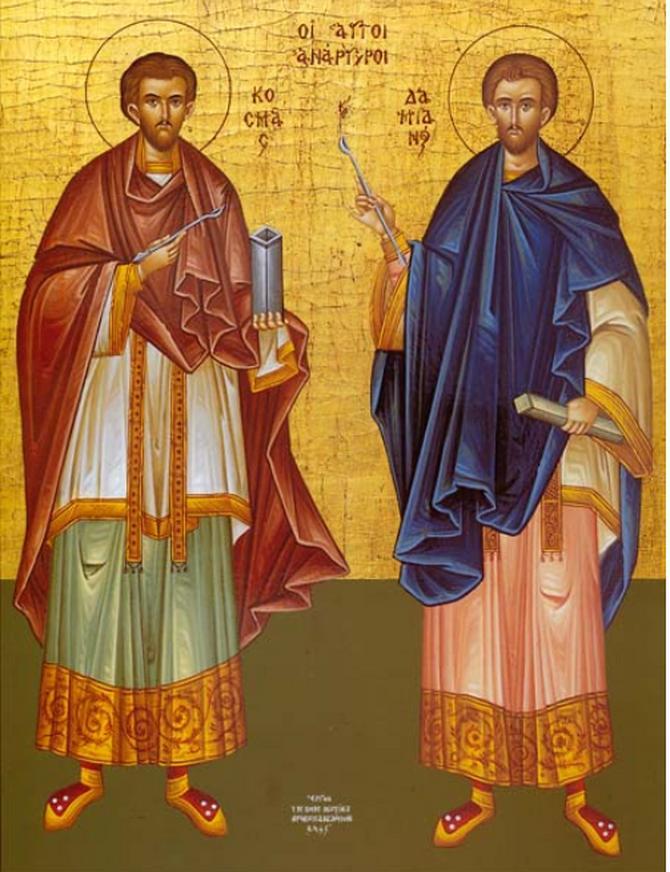 Kozma i Damjan, Sveti Vrači, foto: Wikipedia